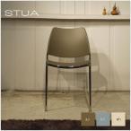 Gas chair ガスチェアー ポリプロピレン  STUA スペイン デザイナーズ 北欧ミッドセンチュリーモダン ダイニングチェア イス 椅子 スタッキング可能