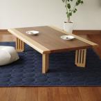 Fシップ 135 ローテーブル 座卓  北欧 風ジャパニーズデザイン 日本製 国産ローテーブル ちゃぶ台 長方形 和モダン ナチュラル 机