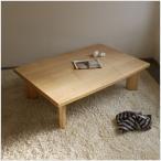 FTT 135 ローテーブル 座卓  変型長方形 北欧 風ジャパニーズデザイン 日本製 国産ローテーブル ちゃぶ台 長方形 和モダン ナチュラル 机