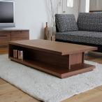 【シルク】 リビングテーブル  幅 1200 奥行 600 高さ 300 mm  天然木 ウォールナット 無垢材 スタイリッシュデザイン