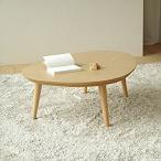 デンビー110 メープル ローテーブル 座卓  たまご型 北欧 風ジャパニーズデザイン 日本製 国産ローテーブル ちゃぶ台 ヒーターなし 和モダン