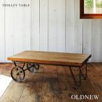 OLDNEW RCD レトロテーブル ヴィンテージデザイン ラフさが魅力 約幅110 奥行き60 高さ35cm コーヒーテーブル スチール 海外インテリア 北欧 モダン