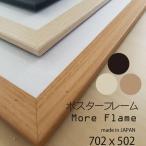 【送料無料】 日本製 More flame モアフレーム アートプリント ポスター フレーム 額 写真 50x70cm インテリア アルミ アル