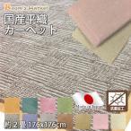 カーペット 2畳 絨毯 ラグマット ラグ 抗菌 国産 2畳 おしゃれ 日本製 安い 2帖 176×176cm 抗菌加工 折りたたみ フリーカット 2畳 カーペット