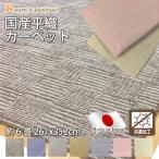 カーペット おしゃれ 安い ラグ 6畳 6帖 261×352cm 日本製 抗菌 折りたたみカーペット ラグマット