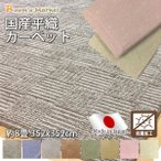 カーペット おしゃれ 安い ラグ  8畳 8帖 352×352cm 日本製 抗菌 折りたたみカーペット ラグマット