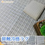 ラグ ラグマット 冷感 接触冷感 ラグ2畳 2畳 2帖 おしゃれ 安い 180×180cm 夏ラグ カーペット 2帖 手洗い じゅうたん 絨毯