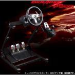 DXRACER (送料無料)ドライビング シミュレーター用 ハンドル台座(PS1000) レースゲーム  ゲーム用シート グランツーリスモ WRC