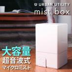 加湿器 超音波 大容量 白 mistbox ミストボックス 送料無料 特典付き