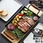 フライパン 鉄 日本製 ステーキ IH対応 レシピ付き ステーキ皿 肉 オークス 鉄板焼き ステーキ用フライパン 鉄板 ガス火対応 [ 大人の鉄板 鉄板大 蓋付き ]