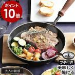 フライパン 鉄 26cm ステーキ レシピ付き IH対応  鉄フライパン 日本製 肉 オークス ガス火対応 ふた付き OTS8102[ 大人の鉄板 フライパン26cm 蓋付き ]
