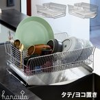 水切りラック 水切りかご 食器洗い ステンレス おしゃれ キッチン用品 hanauta ディッシュドレイナーの画像