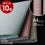 文房具 クリアファイル クラフトデザインテクノロジー ( cdt クラフトデザインテクノロジーポケットファイル )