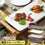 ショッピングプリンセス ホットプレート おしゃれ プリンセス テーブルグリルピュア ストーン 白い グリルプレート PRINCESS Table Grill Pure ポイント10倍 特典付き