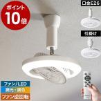 【特典付き】照明 LED LEDライト E26 100W相当 天井 ファン付き シーリングファン サーキュレーター 扇風機 リモコン[ サーキュライト メガ 調光調色タイプ ]