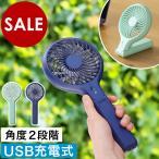 ハンディファン 卓上ファン USB ミニ扇風機 USBファン ポータブルファン 手持ち 扇風機 充電式 ハンディーファン USB充電式 [ ポータブルデスクファン ]