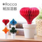 ペーパー 気化式 卓上 ( Rocca 紙加湿器 )