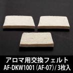加湿器 コンフォーム ( アロマ用交換フェルト AF-07 AF-DKW1001 )