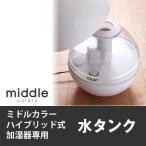 ショッピングmiddle 交換用 加湿器 水タンク 給水タンク  middle colors ハイブリッド式加湿器専用 水タンク