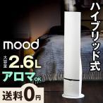 加湿器 おしゃれ ハイブリッド 大容量 アロマ ムード アロマ加湿器 mood タワー型ハイブリッド式加湿器 ハイブリッド ドウシシャ 送料無料 特典付き