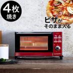 オーブントースター 4枚 朝食 おしゃれ トースター オーブン トースト パン 食パン ピザ お餅 グラタン シンプル [ Big オーブントースター 1200W ]