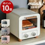 モッシュ mosh オーブントースター おしゃれ トースター M-OT1 一人用 シンプル コンパクト 朝食 スリム トースト[ mosh! オーブントースター ]