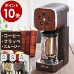 コーヒーメーカー フラッペ ミキサー クワトロチョイス [ Quattro Choice ]