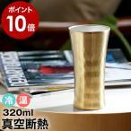 ビールグラス 真空断熱タンブラー 保温 保冷 ( 飲みごろタンブラー ゴールド 320ml )