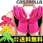 ゴム手袋 掃除 キッチン s m l カサベラ ( casabella ウォーターストップグローブ )