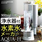 サーバー 浄水器 AQUA-H 浄水ポット ( アクアH 水素水生成器 AH-HP1401 )
