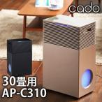 カドー ( cado 空気清浄機 AP-C310 30畳用 )
