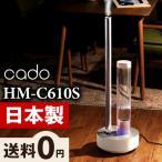 カドー 加湿器 cado HM-C610S 日本製 正規販売店 HMC610S 送料無料 特典付き