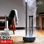 STEM620 ステム620 cado 加湿器 カドー 新型 HM-C620 フレグランス カドー加湿器 加湿機 抗菌  除菌 大容量 オフィス [ STEM 620 ]
