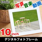 ショッピングデジタルフォトフレーム デジタルフォトフレーム 10インチ USB対応 1GB[ Digital photo frame 10inch ]