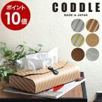 ショッピングティッシュ ティッシュケース [ CODDLE + PAPER08 ]