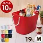 マルチバスケット カゴ ランドリーボックス おもちゃ箱 バケツ バルコロール ( セルテヴィエ balcolore M )