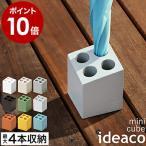 ショッピング傘 傘立て 北欧 イデアコ ideaco デザイン miniCUBE ( ミニキューブ )