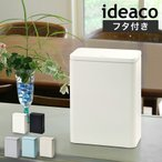 ゴミ箱 ideaco チューブラーミディアムフラップ ふた付き 3L