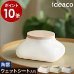 ウェットティッシュ ケース 陶器 おしりふき フタ付き メイク落とし [ ideaco mochi モチ ]