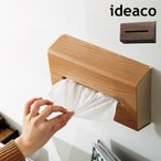 イデアコ ティッシュケース 壁掛け 北欧 木目 収納 ( ideaco WALL wood )