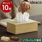 イデアコ ティッシュケース ティッシュホルダー 木製 天然木 ティッシュカバー ソフトパック ティシュー エコ コンパクト [ ideaco Tissue Case SP wood ]