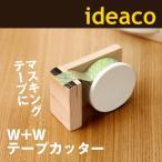 セロテープ台 マスキングテープ ステーショナリー 木製 ウッド イデアコ ( ideaco W+W テープカッター )