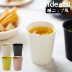 紙コップ風 タンブラー カップ 竹 イデアコ [ ideaco TMシリーズ tm cup ]