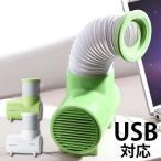 DC扇風機 扇風機 小型扇風機 USB サーキュレーター アロマUSBファン ミニエレファン 送料無料