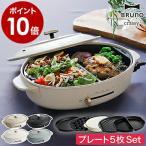 Yahoo!インテリアショップ roomyBRUNO ホットプレート 鍋 オーバル ブルーノ たこ焼き器 焼き肉 お鍋 BOE053 グリル クラッシー [ BRUNO crassy+ オーバルホットプレート プレート5枚セット ]