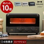 トースター 4枚 オーブントースター ブルーノ BRUNO コンベクション 揚げ物 スチームトースター 蒸気 [ BRUNO crassy+ スチーム&ベイクトースター ]