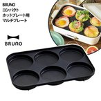 ブルーノ 別売りオプションプレート ( BRUNO コンパクトホットプレート用マルチプレート )