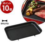 ブルーノ BOE021GRILL 別売りプレート ( BRUNO コンパクトホットプレート用 グリルプレート )