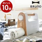 BRUNO マルチふとんドライヤー BRUNO ふとん 衣類乾燥機