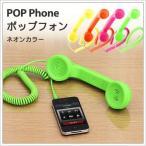 スマホ用受話器 携帯受話器 iPhone iPad Android ( POPPHONE RETROHANDSET ポップフォン )